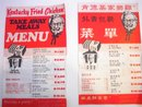 Kentucky Fried Chicken ChineseTake Out Menus