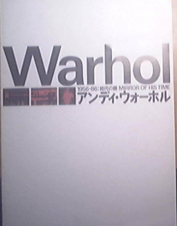 Warhol 1956-86 Mirror Of His Time Japan Exhibit Program Andy Warhol Art