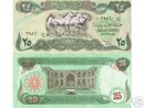 25 Old Iraqi  Dinars Saddams White Arabian Horses
