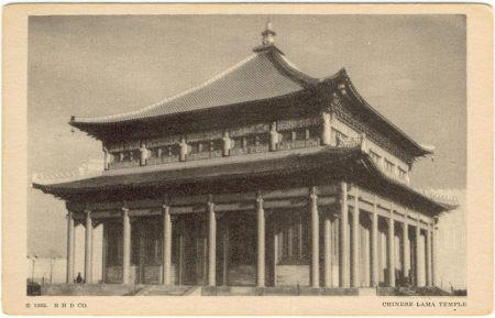 Chinese Lama Temple 1933 Century of Progress postcard