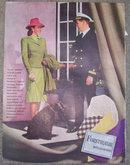 1944 WW II Forstmann Virgin Wool Magazine Advertisement