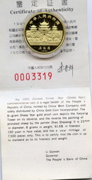 1991 China Mint 8gram Gold 150Yuan Proof with box and cert