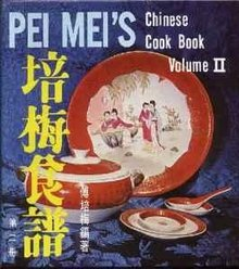 Pei Mei Chinese Cook Book Volume 2 Chinese English
