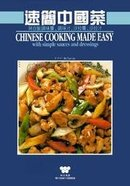 Chinese Cooking Made Easy Wei-Chuan's Cookbook
