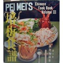 Pei Mei Chinese Cook Book Vol 1,2,3 Chinese English