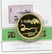 China 150Y 1989 Snake Schlange Gold PP Zertificat Etui