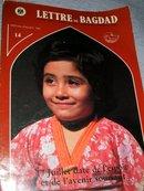 Historic book Arab Culture 1984