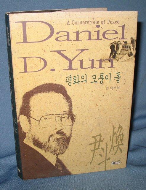 A Cornerstone of Peace by Daniel D. Yun