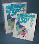 Remembering the '50s songbook
