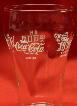 1970s Coca Cola International Glass