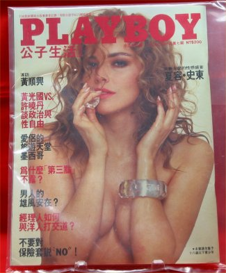 Playboy - Japanese edition - October 1990
