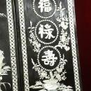 Vintage Chinese Black Lacquer Wall Panels Mother of Pearl and Alabaster