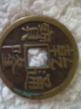 Vintage Chinese coin