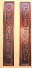 Pair of Antique Sign Boards with Chinese Characters