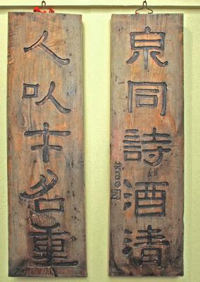 Pair of Handwritten Boards
