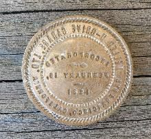 Brass Corporate Seal