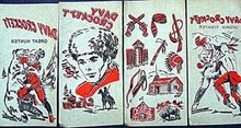 Davy Crockett Iron-On Transfers