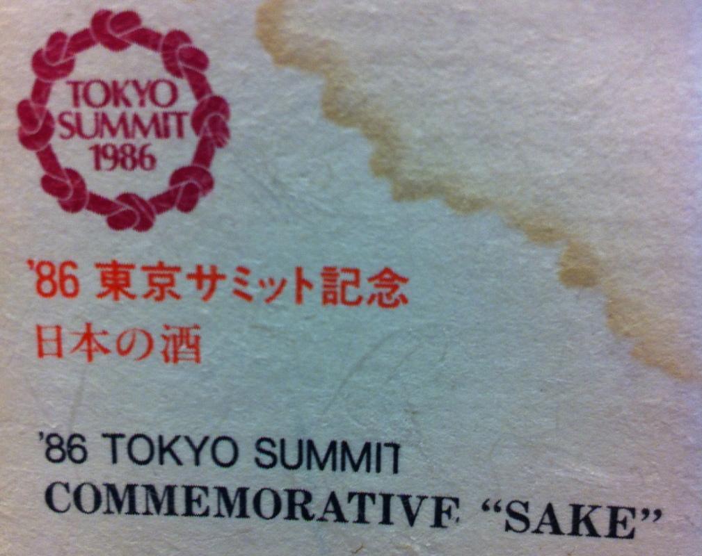 Tokyo Summit Commemorative Sake 1986