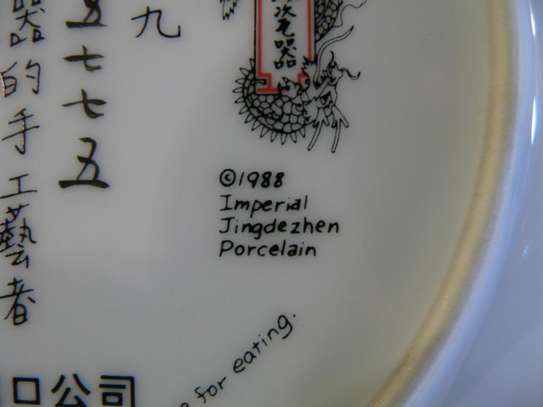 Imperial Jingdezhen Porcelain Plate #10
