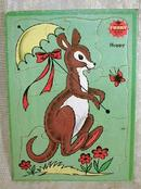 FURRY Inlaid Puzzle Hoppy Kangaroo Built Rite - OLD