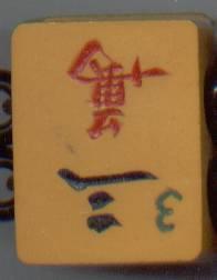 Bracelet/Deep Butterscotch Bakelite Mah Jong