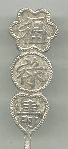 Collector Spoon(s)/Pure Silver Chinese Character Demi Tasse