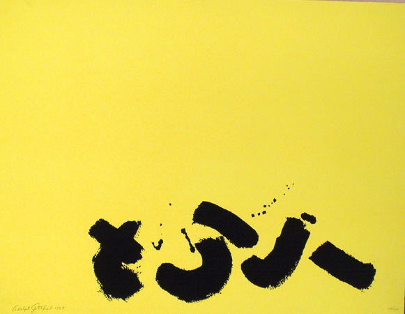 Adolph Gottlieb, Signed Abstract Silkscreen
