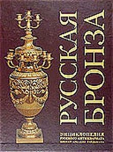 Russian Bronze : Encyclopedia of Russian Antiques