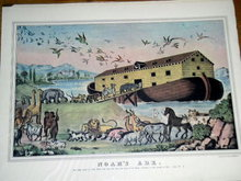 Currier & Ives -  Noah's Ark