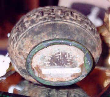 Bronze Vase- Chinese Chou Dynasty