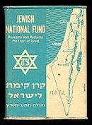 1940-1950s Jewish National Fund Metal Bank