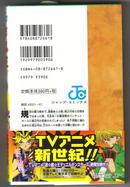 Yu-Gi_Oh #11 Japanese text