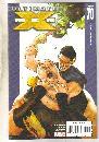 Ultimate X-men #70 comic book near mint 9.4