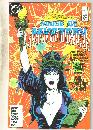 Elvira's House of Mystery #8 comic book near mint 9.4
