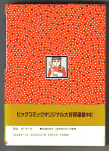 Big Comics #38 title unknown mint 9.8 Japanese  language