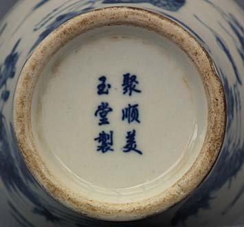 Antique Chinese Kangxi Blue and White Porcelain Vase