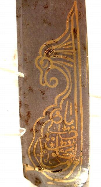 Islamic Persian Dagger with inscription