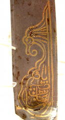 Islamic Persian Dagger with inscription