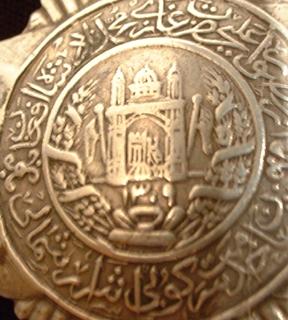 Afghan Islamic Silver Service Medal, 1929-1933