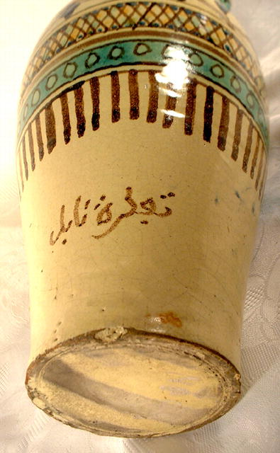 Antique Islamic North African Vase, c. 1900