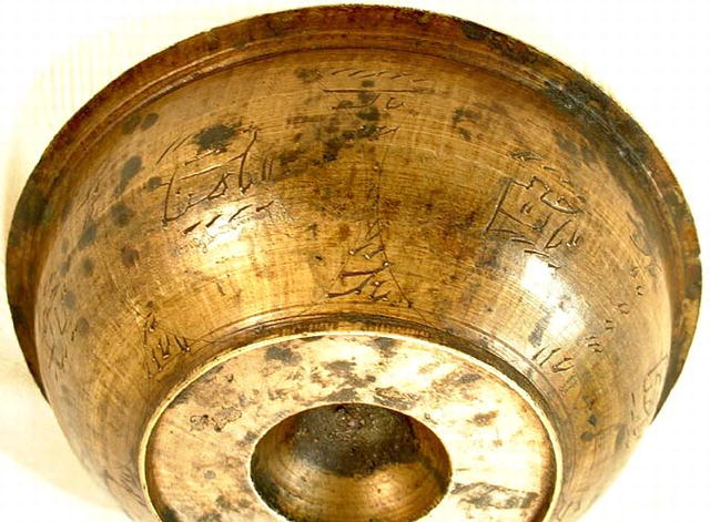 17TH CENTURY PHYSICAL ISLAMIC MAGICAL BOWL