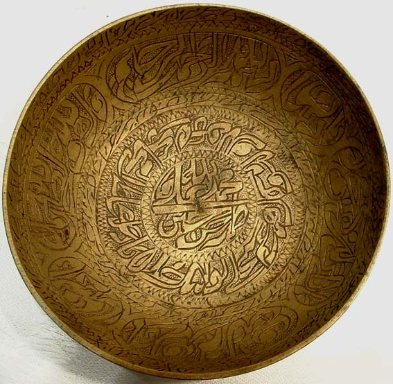 19TH CENTURY PHYSICAL ISLAMIC MAGICAL BOWL