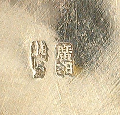 ANTIQUE JAPANESE SIGNED STERLING SILVER BASKET