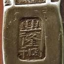 Antique Mongolian Saddle Signed in Chinese Characters 19th century