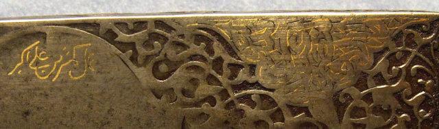 Antique 18th century Indo Persian Dagger Kard