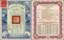 Reconstruction Gold Loan of The Republic of China 1940 - WWII