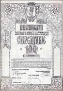 Primaria Orasuli - Bucuresti, Romania 100 Lei 1921