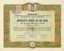 Bulgaria ZORA - Razgrad, Society for Trade and Industry Stock 1921