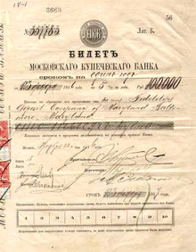 Russian 5% Bond to Fidelity Deposit Company of Maryland in 1917