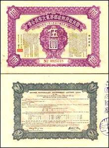 Republic of China (Taiwan) Nationalist Government Lottery Loan 1926
